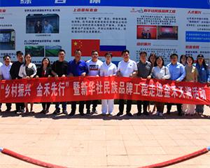 新華社民族品牌工程助力金禾天潤企業品牌價值提升