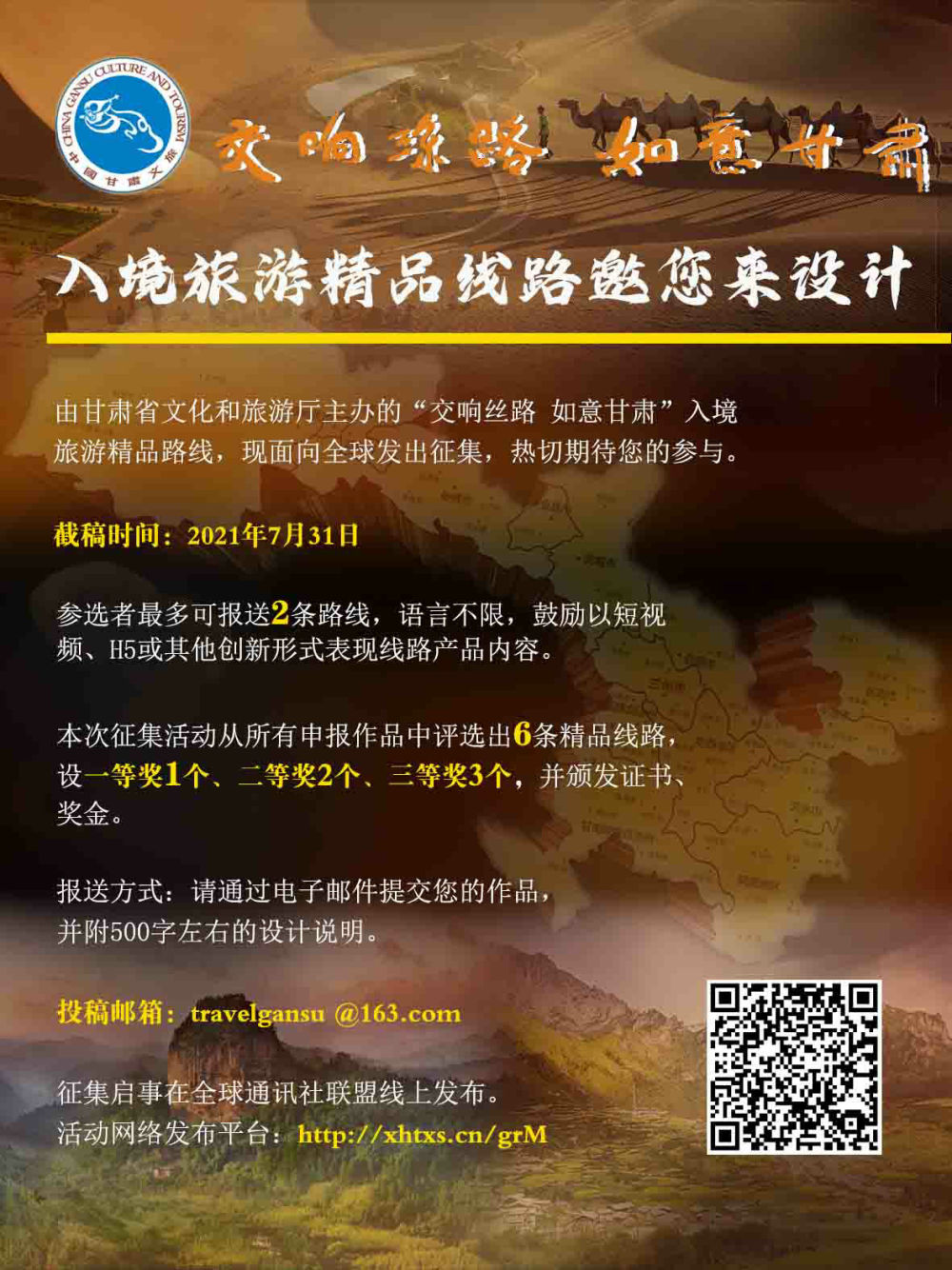 """""""交響絲路 如意甘肅""""入境旅遊精品線路徵集活動啟事"""