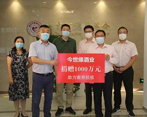 今世緣酒業捐贈1000萬元助力南京疫情防控