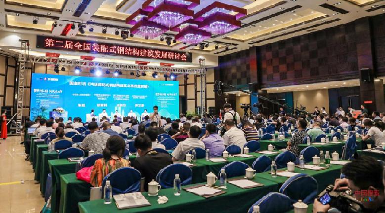 第二屆全國裝配式鋼結構建築發展研討會在于都舉行