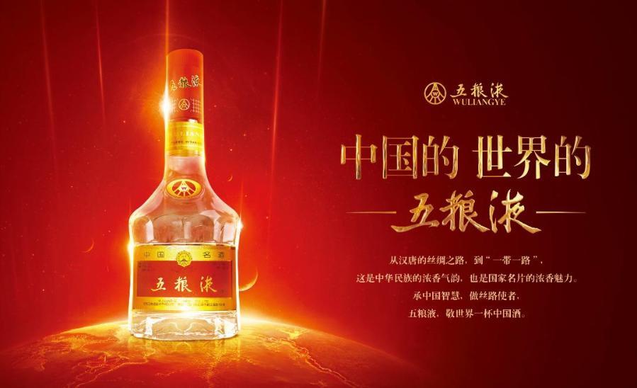 """""""2021中國最佳品牌""""發布 五糧液增幅居上榜酒類品牌第一"""