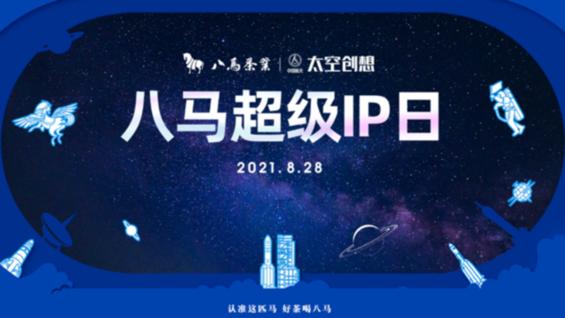 八馬電商十周年 推出中國航天·太空創想跨界新品