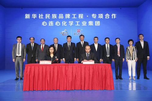心連心化學工業集團與新華社民族品牌工程啟動專項合作
