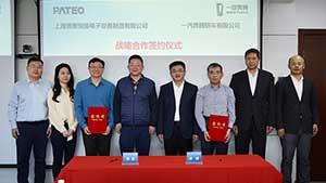 上海博泰與一汽奔騰開展戰略合作,成立聯合創新研發營銷團隊