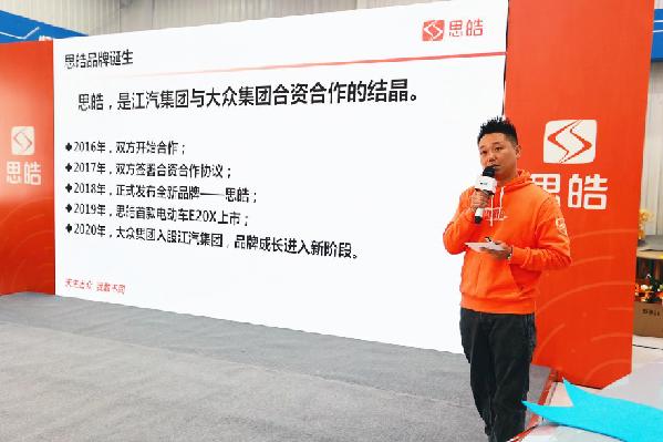 加速數字化轉型 北京思皓新能源用戶體驗中心正式開放