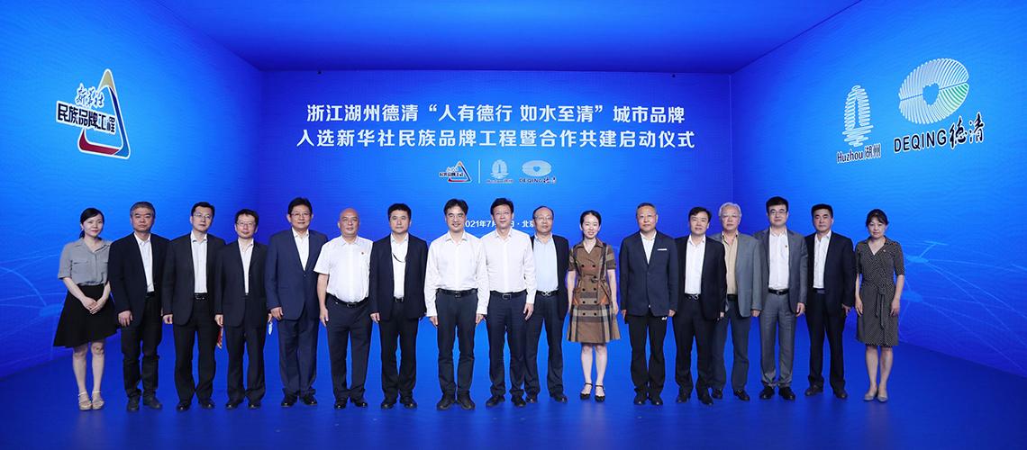 首個城市品牌德清入選新華社民族品牌工程