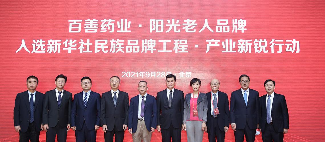 百善藥業·陽光老人品牌 入選新華社民族品牌工程·産業新銳行動