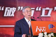中國工程院院士倪光南主題演講