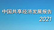 《中國共享經濟發展報告(2021)》正式發布