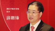 """薛惠鋒:用係統觀念創造中國人探索太空的更多""""第一次"""""""