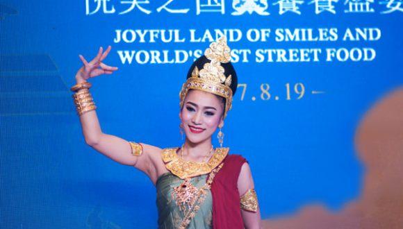 """""""2017泰國文化日""""在北京舉行"""