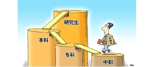 教育部有关负责人解读《国务院关于加快发展现代职业教育的决定》
