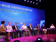 2014(第五屆)中國食品安全高層對話