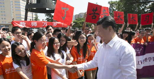 习近平在北京师范大学考察