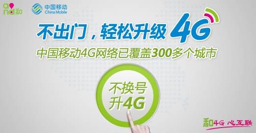 中國移動4G免費自助換卡 發短信可激活