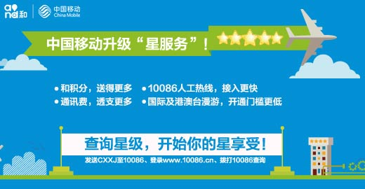中國移動客戶享受差異化星級服務