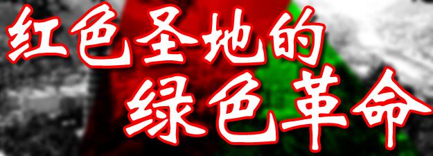 紅色聖地的綠色革命