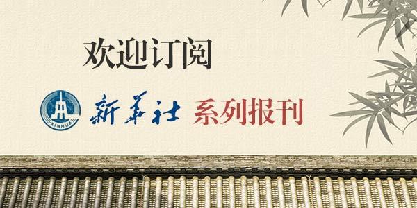 歡迎訂閱新華社係列報刊