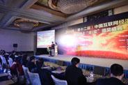 2014中國互聯網經濟年會