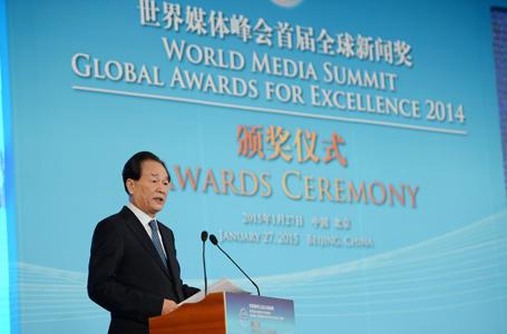 蔡名照在世界媒體峰會首屆全球新聞獎頒獎儀式上致辭