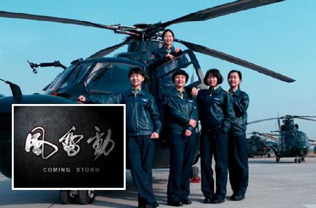中國唯一武直飛行表演隊宣傳片震撼來襲