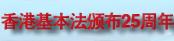 香港基本法頒布25周年