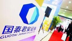 國泰君安成5年來最大IPO