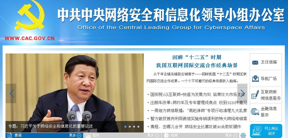 中国网信网