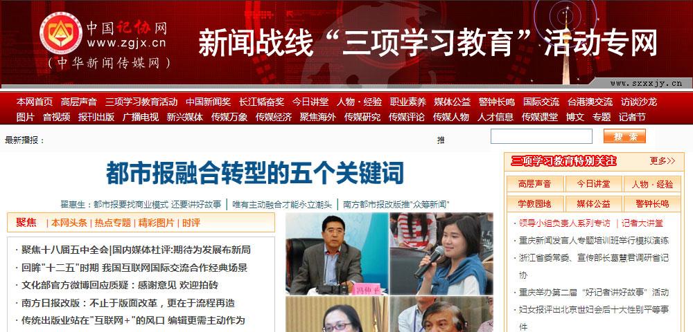 中华新闻传媒网