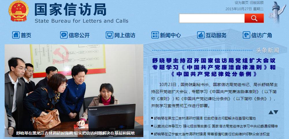 国家信访局网站