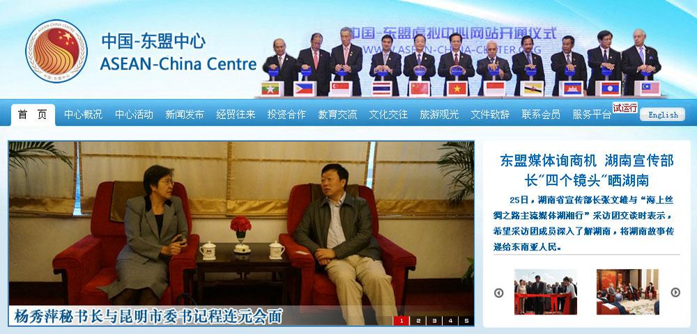 中国-东盟中心网站