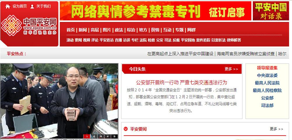 中国平安网