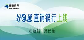 渤海众筹互联网金融服务平台上线