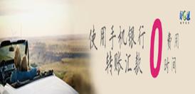 渤海银行手机银行客户端