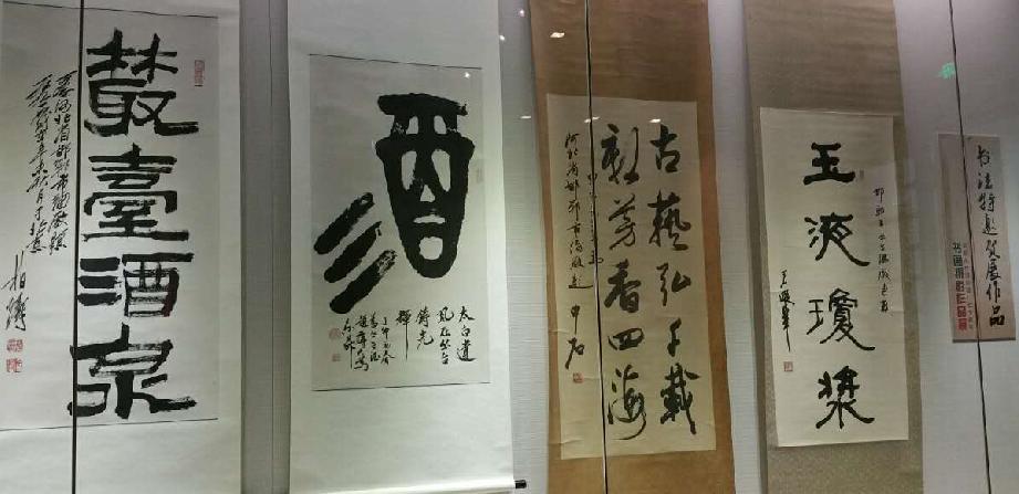 丛台七十华诞书画摄影作品在邯郸市博物馆展览