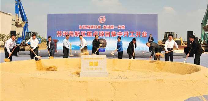 苏州高新区举行重点项目集中开工开业仪式