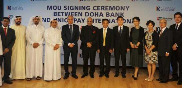 银联国际和多哈银行合作发行卡塔尔首张银联卡