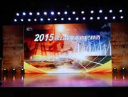 2015第五屆能源高層對話
