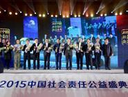 2015中國社會責任公益盛典