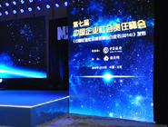 第七屆中國企業社會責任峰會