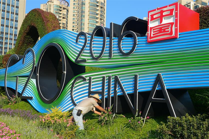 三、成功主办二十国集团杭州峰会