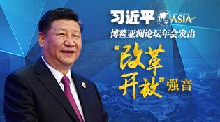 """习近平发出""""改革开放""""强音"""
