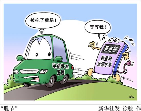 新华社北京2月9日电 题:找不到桩充不了电电动汽车便利出行还要迈过哪些坎?   新华社记者姜琳、何雨欣、高亢   在新能源汽车推广量超百万,越来越多消费者选择电动汽车出行背景下,充电桩建设也愈发成为市场关注的焦点。   记者调查发现,一年多来,尽管数量不断增加,但有车无桩有桩没电有电不通等问题依然突出,这些既是电动汽车便利出行的绊脚石,也是破解产业发展瓶颈的新方向。   找不到桩充不了电成车主之痛   现在充电桩确实比以前多了,安个手机APP大部分都能