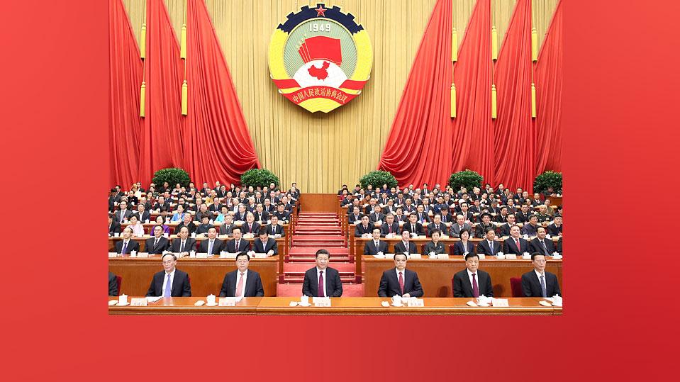 全國政協十二屆五次會議在北京開幕
