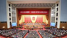 十二屆全國人大五次會議開幕會
