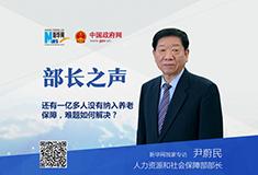 專訪人社部部長尹蔚民