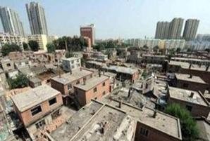 三年棚改計劃擬改造1800萬套棚戶區