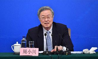 周小川:資産管理不能轉來轉去 要著重為實體經濟服務