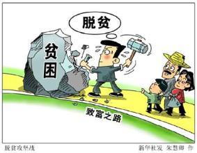 劉永富:要竭盡全力做好脫貧攻堅 絕對不能打折扣