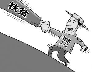 """劉永富:""""數字脫貧""""和不想脫貧都不正確 需要糾正"""
